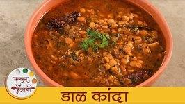 Dal Kanda / Spicy Daal Kanda Recipe In Marathi / Dipali