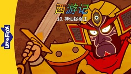 Journey to the West 10: The Powerful Sage (西游记 10神仙捉猴王) - Level 5 - Chinese