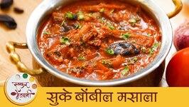 Sukke Bombil Masala / Dry Fish Recipe / Bombay Duck Masala / Archana