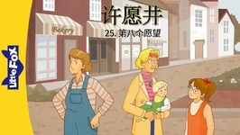 The Wishing Well 25 - The Eighth Wish (??? 25??????) - Level 4 - Chinese