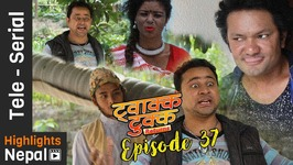 Twakka Tukka Returns - Episode 37 - New Nepali Comedy TV Serial 2017 Ft Dinesh DC