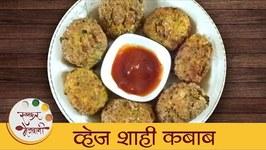 Veg Shahi Kebab Kebab Recipe In Marathi - Dipali