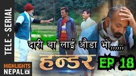 Hander - Part 18 (25th Feb 2018) - New Nepali Comedy Show - Ramji Raut