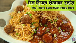 Veg Triple Schezwan Rice / Triple Schezwan Fried Rice / Indo Chinese Recipes / Varun Inamdar