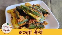Bharli Bhendi  How To Make Stuffed Okra  Bhindi Fry Masala Recipe  Archana