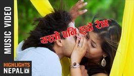 Durga Birahi, Anusha Basnet - New Lok Dohori Song 2017/2074