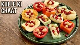 Kulle Ki Chaat/ How To Make Kulle Ki Chaat/ Fruit and Vegetable Chaat Recipe/ Street Food/ Varun