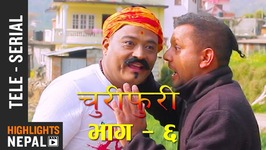 Churifuri Ep. 6 - New Nepali Comedy Tele-Serial 2018/2074 - Ram Thapa, Uttam Aryal (Kode)
