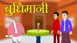 Budhimani Kahani - Hindi Moral Story For Kids