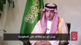 Houthi Missile Fired at Riyadh Could Be an Act of War, Foreign Minister Says