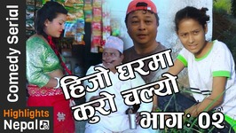 Hijo Gharma Kuro Chalyo - Episode 2 - New Nepali Comedy Tele-Serial 2017/2074