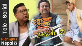 Twakka Tukka Returns - Episode 35 - New Nepali Comedy TV Serial 2017 Ft Dinesh DC