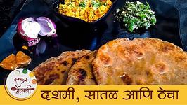 Dashmi Satal And Thecha Recipe  How To Make Dashmi Poli  Sweet Dashami  Mansi