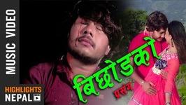 Bichhodko Prasanga - New Lok Dohori Song 2017/2074  Gyamuram Sunar, Sabitra Rana Magar