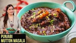 Punjabi Mutton Masala Recipe / How To Make Punjabi Mutton Curry / Mutton Recipe By Smita Deo
