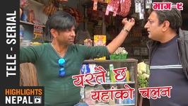 Yestai Chha Yahako Chalan Ep. 9 - New Nepali Comedy TV Serial - Shuvechha Thapa, Palpasa, Raju Giri