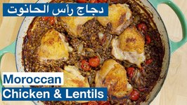 Chicken And Lentils Ras el Hanout