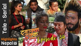 Twakka Tukka Returns - Episode 34 - New Nepali Comedy TV Serial 2017 Ft Dinesh DC
