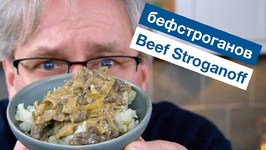 What Is Beef Stroganoff? Beef Stroganoff Recipe