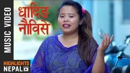 Dhading Naubise - New Lok Dohori Song 2017/2074  Deep Sagar Thapa, Muna Thapa