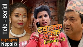 Twakka Tukka Returns - Episode 25 - New Nepali Comedy TV Serial 2017 Ft Dinesh DC