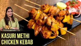 Kasoori Chicken Kebab Recipe  How To Make Chicken Kebab  Chicken Kebab Recipe By Smita Deo