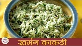 Khamang Kakdi - Cucumber Salad Recipe - Kakdichi Koshimbir - Recipe In Marathi - Smita