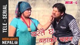 Yestai Chha Yahako Chalan Ep. 8 - New Nepali Comedy TV Serial - Shuvechha Thapa, Palpasa, Raju Giri