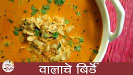 Valache Birde Recipe   Valache Bhirde  Broad Beans Gravy Recipe In Marathi  Archana