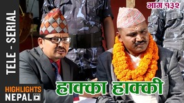 Hakka Hakki - Episode 132 - 19th February 2018 Ft. Daman Rupakheti, Ram Thapa