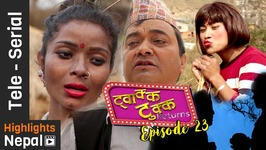 Twakka Tukka Returns - Episode 23 - New Nepali Comedy TV Serial 2017 Ft. Dinesh DC