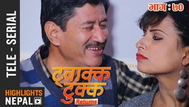 Twakka Tukka Returns - Episode 70 - New Nepali Comedy TV Serial 2018 Ft. Dinesh DC