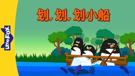 Row, Row, Row in the Little Boat (???? ???) - Nursery Rhymes - Chinese