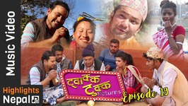 Twakka Tukka Returns - Episode 19 - New Nepali Comedy TV Serial 2017 Ft Dinesh DC