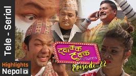 Twakka Tukka Rrturns - Episode 22 - New Nepali Comedy TV Serial 2017 Ft Dinesh DC