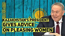 Kazakhstan President's Ultra Sexist Rant: Women React!