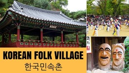 Visiting the Korean Folk Village and eating Yeot and Kimchijeon