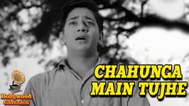 Chahunga Main Tujhe Saanj Savere