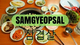 Samgyeopsal - Best Korean Barbecue in Seoul, Korea