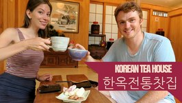 Drinking tea at a traditional Korean Tea House in Insadong, Seoul, Korea