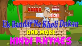 Ek Bandar Ne Kholi Dukan And Many MoreHindi Kids Rhymes Collection  24 Mins plus Compilation