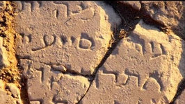 Ancient Tablet Discovered at Jesus Miracle Site