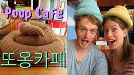 Poop Cafe in Seoul - Korea